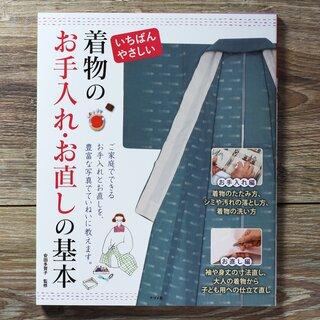kimono b cher. Black Bedroom Furniture Sets. Home Design Ideas
