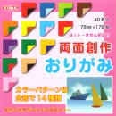 Double Color Origami Mix 17,8 cm