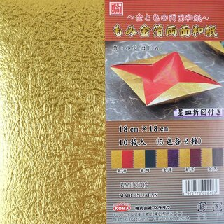 Momigami Double Color gold, 18 cm