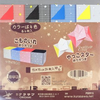 Double Color Origami Chibi Dot Star 15 cm