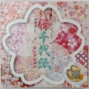 Sakura Chiyogami Collection 15 cm