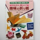 Kobayashi: Origami for your Hobby