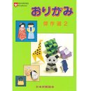 NOA: Origami Best Selection 2 (Kessakusen 2)