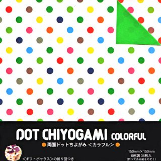 Double Color Dot Chiyogami - Colorful 15 cm