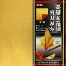 Metallic-Paper Goka kinpaku chou - Double Color gold-rot...