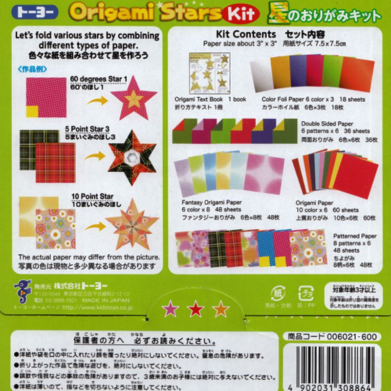 DIY Christmas Ornaments: Origami Stars - myCraftchens | 800x800