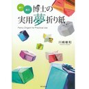 Kawasaki: Doctor Kawasakis Fancy Origami for Practical Use